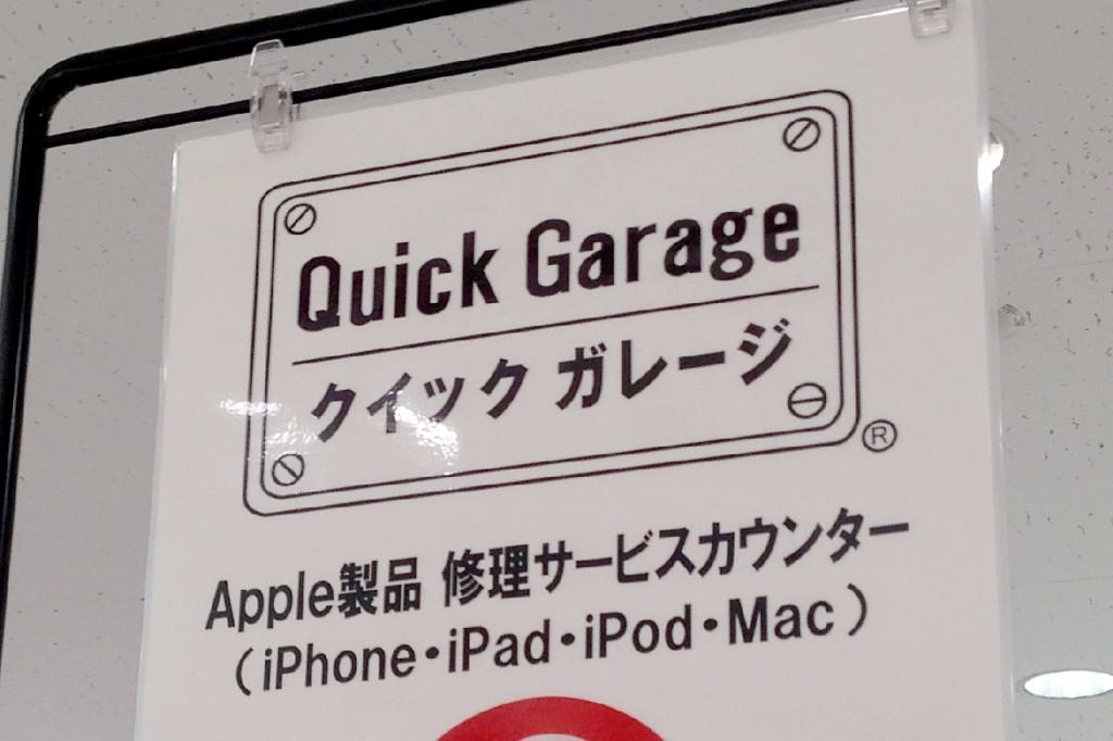 【Mac・iPhone・iPad修理】LOFTやハンズの中にひっそりと佇むQuickGarageをご存知でしょうか