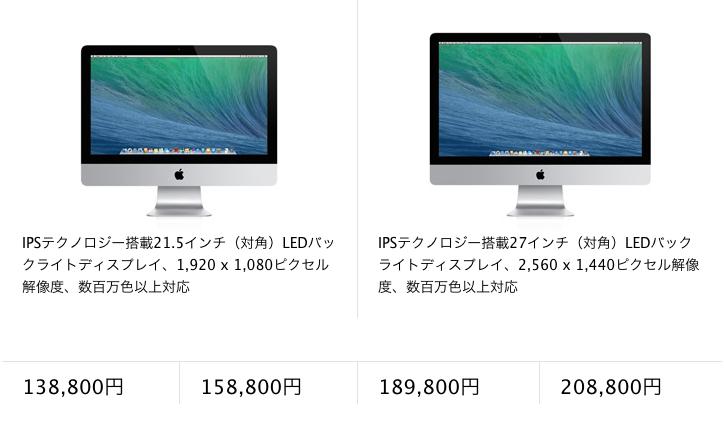現行iMacのGPUはモバイル用だった…