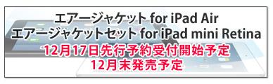 パワーサポートの「エアージャケット for iPad Air」「エアージャケットセット for iPad mini Retina」は12月末に発売予定。17日より先行予約開始。