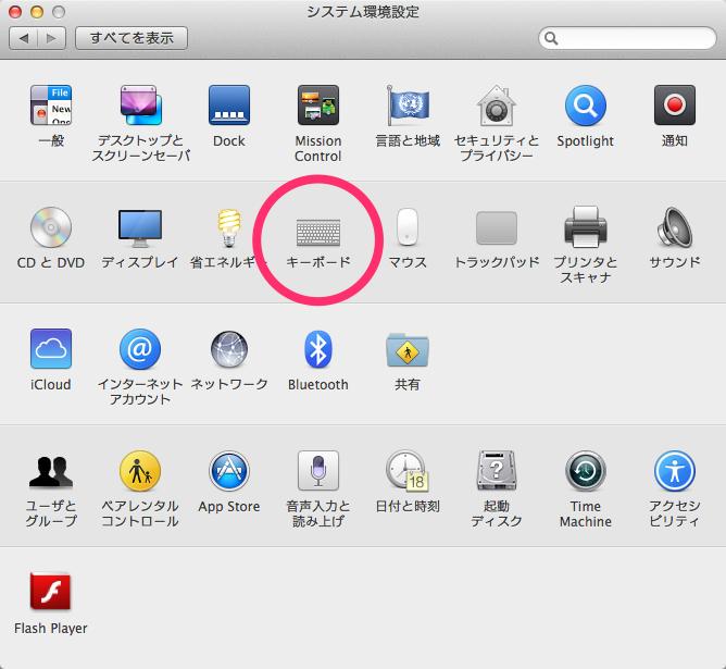 【Mac】MacでCaps Lockキーを無効化 or 他のキーに割り当てる方法