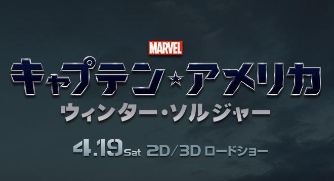 【映画】「キャプテン・アメリカ ウィンター・ソルジャー」が日本語字幕付き予告編を公開!