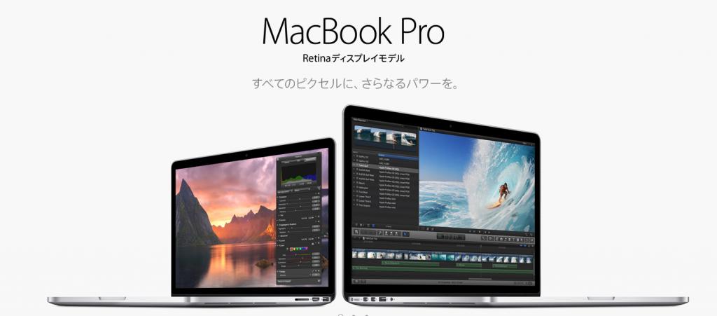 1月2日にMacbook Pro Retinaディスプレイモデルを注文し、本日出荷の連絡とギフトカードが届きました