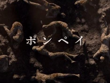 【映画】火砕流によって地下に埋もれた悲劇の町ポンペイを題材にした映画「ポンペイ」が特報映像を公開