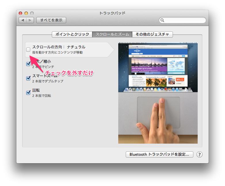 【Mac OS X Lion〜Mavericks】マウス・トラックパッドのスクロール方向を変える方法