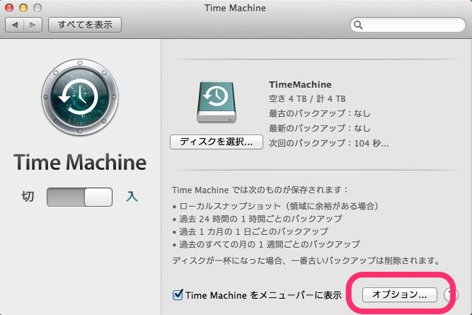 timemachine01