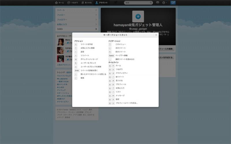 Twitter公式ページで有効なキーボードショートカット一覧を見る方法!