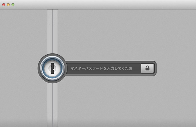 【Mac】パスワード管理の定番アプリ「1Password」の使い方と簡単なレビュー