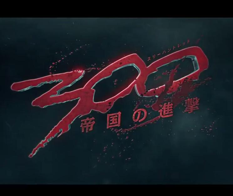 【映画】300<スリーハンドレッド>の続編、「300<スリーハンドレッド>帝国の進撃」が日本版予告編を公開!