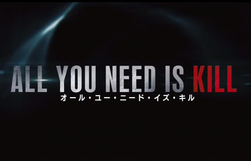 【レビュー】映画:オール・ユー・ニード・イズ・キル