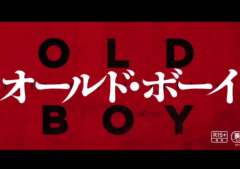 【映画】アメリカ版オールド・ボーイの日本語字幕予告編!公開日は6/28!