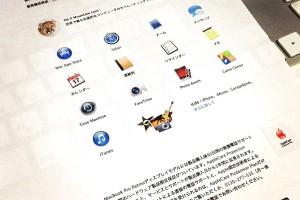 【Mac】クラムシェルモードでも輝度調整がしたい!外部ディスプレイで輝度調節が出来るフリーソフト「Shades」