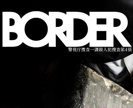 【ネタバレ】小栗旬主演ドラマ「BORDER」最終回感想・考察
