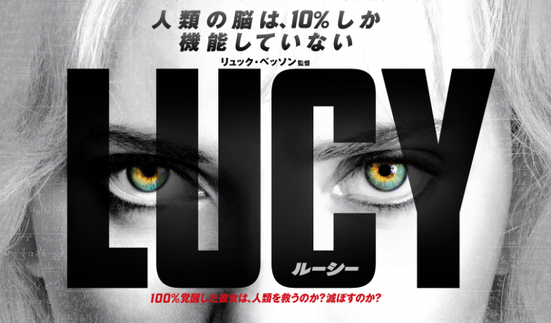 【レビュー】映画:LUCY(ルーシー)
