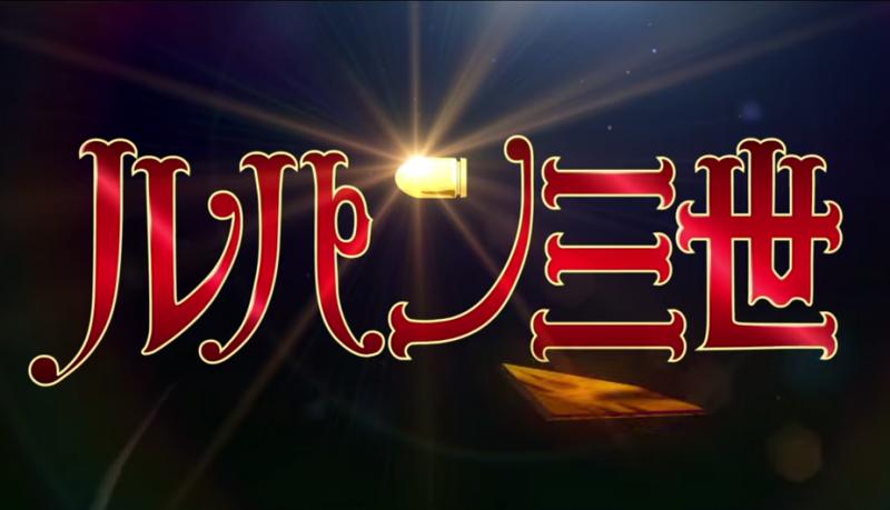 【映画】実写版『ルパン三世』が1分半の予告編を公開!各キャラのビジュアルに加え喋ってる様子などもわかるぞ!
