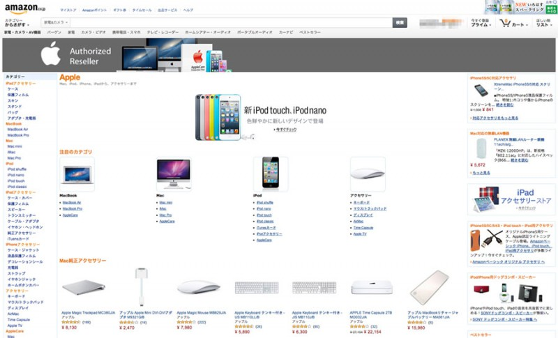 amazon_page_apple