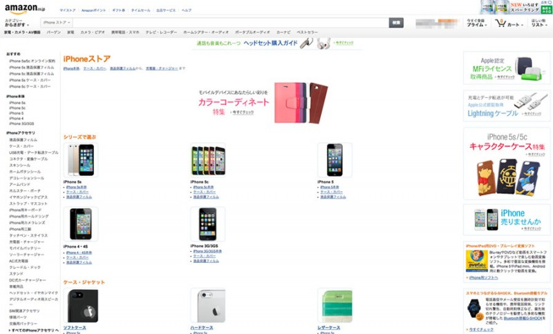 amazon_page_iphone