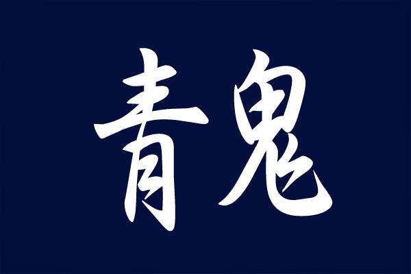 【映画】リアル青鬼が怖すぎる!話題のフリーゲームを実写映画化した映画『青鬼』の予告編!
