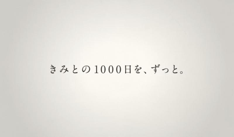 【動画】SONYのハンディカムのCM『きみとの1000日』がベタだけどいい感じ!