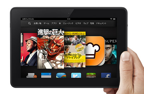 Amazon、kindle fireシリーズを値下げセール中!kindle fire HD 8GBが9,980円!
