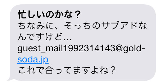 meiwaku_mail01