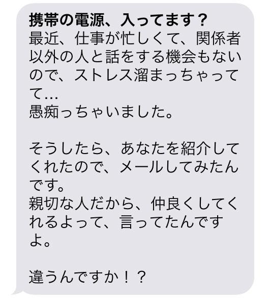 meiwaku_mail03