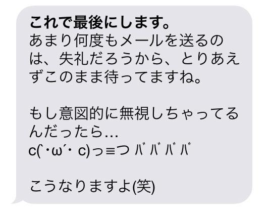 meiwaku_mail04