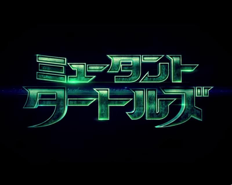 【映画】超リアルな実写版タートルズがついに日本語版の予告編を公開!公開日は2015年2月7日!