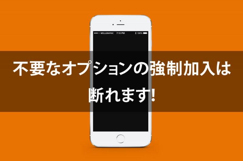 【au】iPhone6契約時、不要なオプションの強制加入は断ることが出来ます!