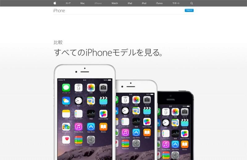 iPhone6発表!5sとの違いを比較してみよう!【スペック編】