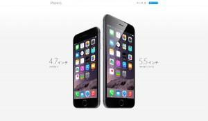 やっと来た!iPhone6(仮)が発表されると噂のAppleのイベントは今日の深夜から!
