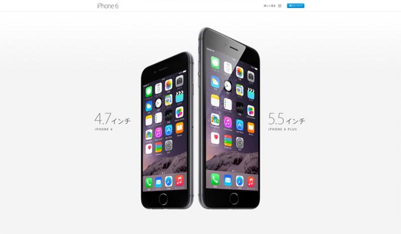 iPhone6発表!5sとの違いを比較してみよう!【外観・ディスプレイ編】