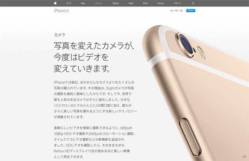 iPhone6発表!5sとの違いを比較してみよう!【カメラ編】