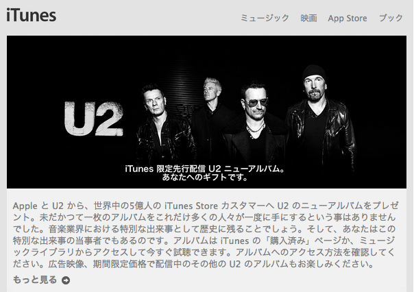 U2の最新アルバムがiTunesで無料配信されてるぞ!ダウンロードする方法!