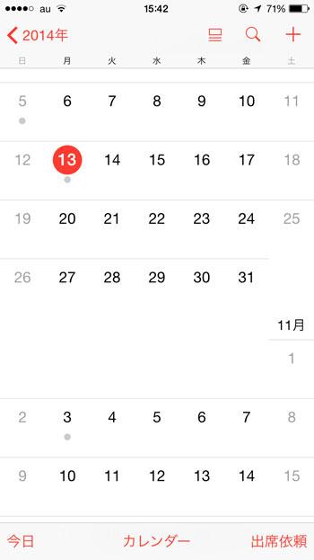 【iOS】ヌルヌル動くiOSのカレンダーを月毎にカッチリ表示する方法!