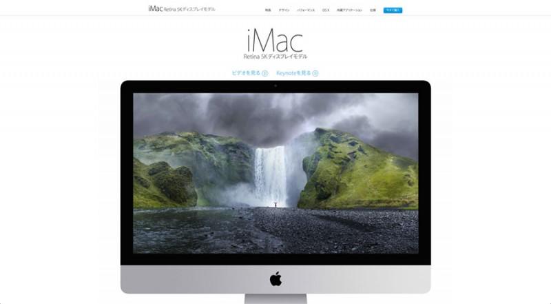 Macは4Kをすっ飛ばし5Kの次元へ…iMac Retina 5Kディスプレイモデル発表!