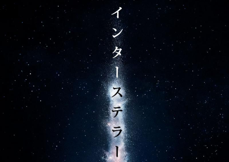 【映画】ダークナイトシリーズのクリストファー・ノーラン監督の最新作『インターステラー』の予告編2本!