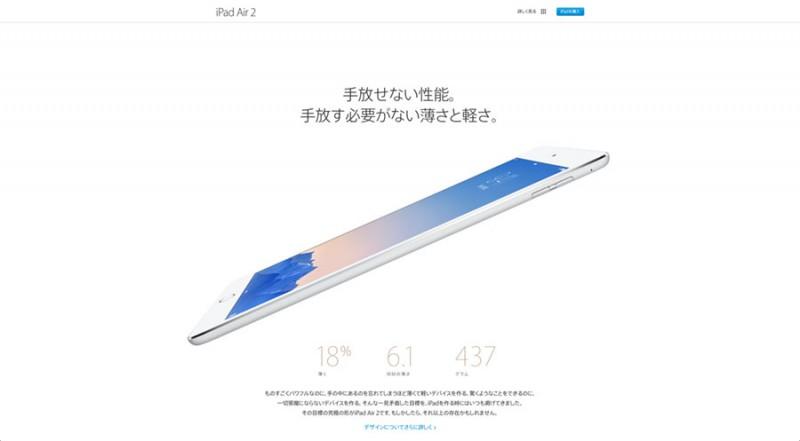 新型iPadキタ!AppleがiPad Air2とiPad mini3を発表!