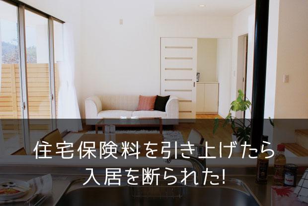 【賃貸】賃貸アパートの住宅保険料を引き上げたら入居を断られた話