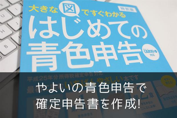 yayoi_aoirosinnkoku