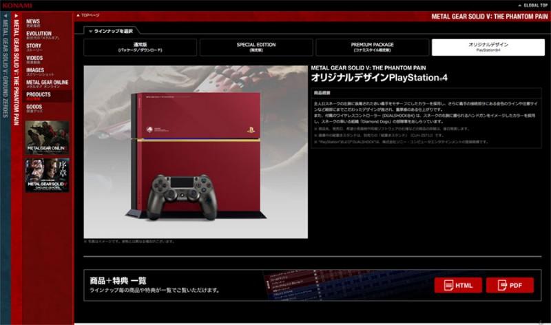 メタルギア・ソリッド5/ファントム・ペイン特別仕様PS4を予約してきました!まだ定価で予約できるぞ!