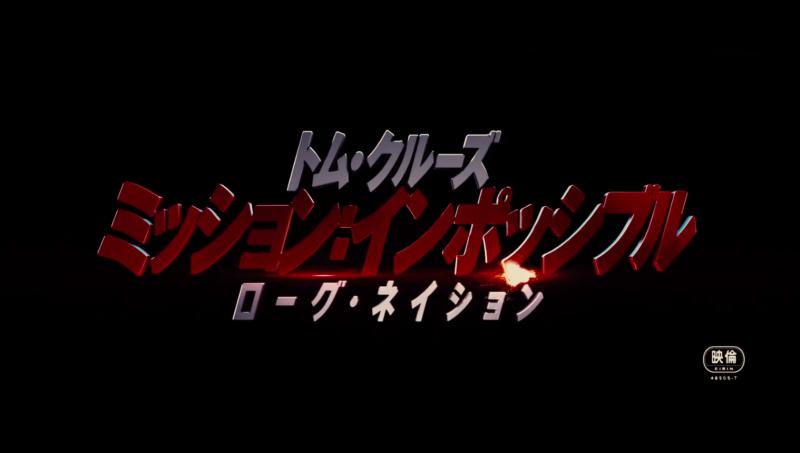 【映画】衰えを知らない最強のスパイが帰ってくる!『ミッション・インポッシブル/ローグ・ネイション』日本版予告編!