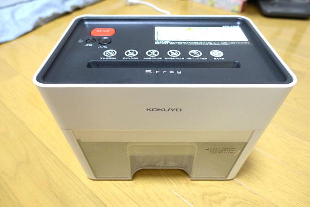 家庭用電動シュレッダーはこれで決まり!?コクヨのコンパクトシュレッダー『KPS-X30』がやってきた!