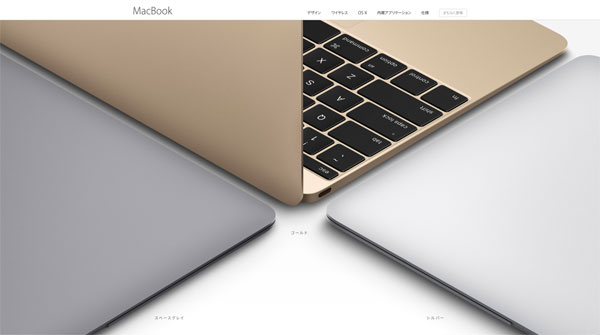 新型Macbookスペースグレイ、CTO1.3GHz注文しました!!!