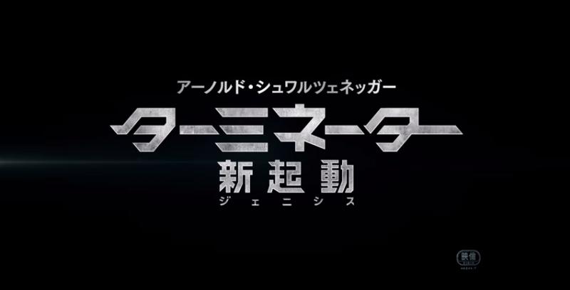 【映画】シュワちゃんカムバック!新ターミネーターシリーズ『ターミネーター/新起動』の日本版予告編!