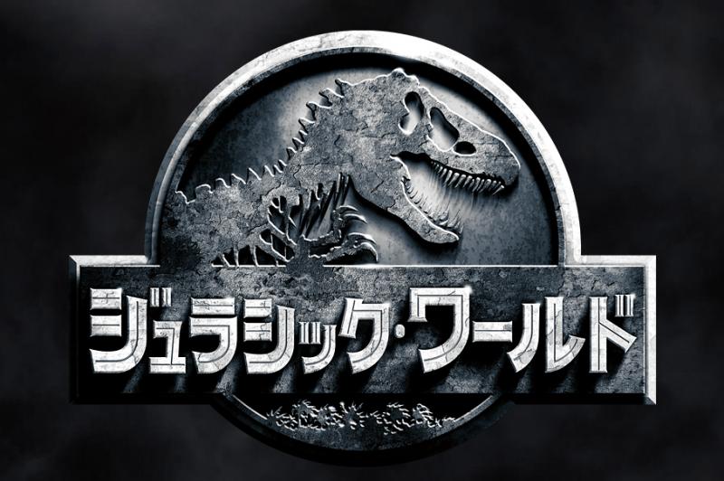 【映画】恐竜パニック!人気シリーズ最新作『ジュラシック・ワールド』の予告編第二弾!(字幕なし)