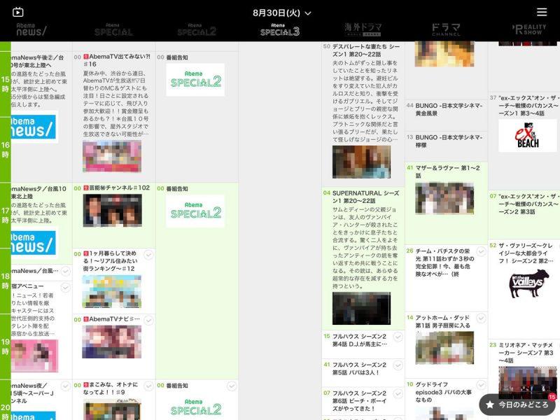 abema_TV_03