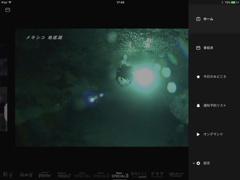 abema_TV_04