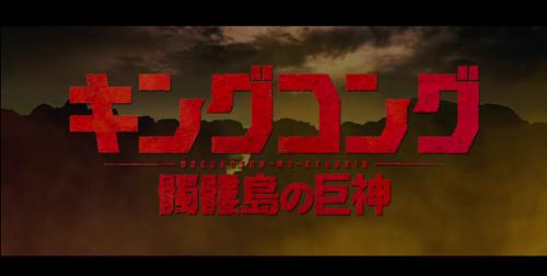 『キングコング:髑髏島の巨神』の予告編!B級っぽいのもあるよ!